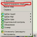 Dr web ключевой файл по серийному номеру