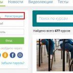Final infourok ru ввести код доступа