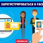 Facebook регистрация нового пользователя бесплатно
