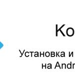Kodi инструкция на русском