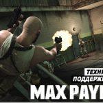 Max payne 3 не устанавливается