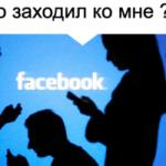 Facebook как узнать кто посещал страницу
