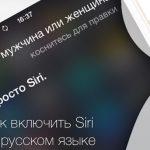 Apple siri на русском