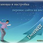 Home localhost www denwer
