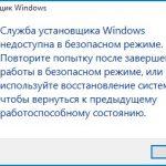 Msi не устанавливается windows 10