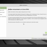 Linux mint 19 cinnamon после установки