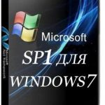 Microsoft windows 7 sp1 updated