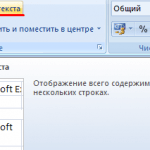 Excel 2007 как пользоваться