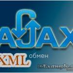 Ajax скрипты для сайта