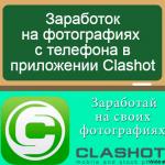 Clashot реально ли заработать