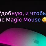Bluetooth мышь для macbook pro