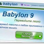 Babylon toolbar что это за программа