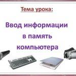 5 Групп клавиш на клавиатуре
