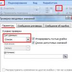 Excel всплывающий список с выбором вариантов