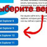 Internet explorer последняя версия для windows 7