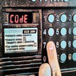 Cyfral ccd 2094 код открытия универсальный