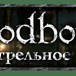 Bloodborne пистолет или мушкетон