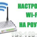 192 168 1 1 Через wifi
