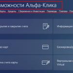 Flecs alfabank ru prweb webservlet