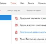 Mos ru портал электронный дневник регистрация