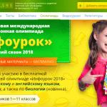 Infourok ru вход для учеников для олимпиады