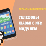 Nfc модуль для телефона xiaomi redmi
