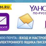 Mail yahoo com почта вход