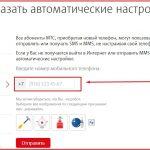 Apn mts россия настройка