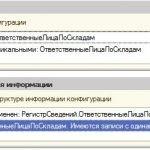 1С регистр сведений ошибка записи