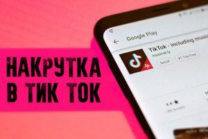 Podpischikiinsta.ru. Накрутки в Тик Ток