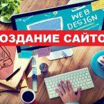Создание сайта под ключ в Украине