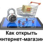 Как просто открыть интернет-магазин